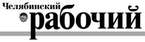 Газета «Челябинский рабочий»